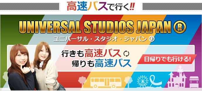 ユニバーサル・スタジオ・ジャパン®(USJ)への旅行は夜行バスで格安に!(ツアー/日帰り/パス・チケット付き/ホテル・宿泊)