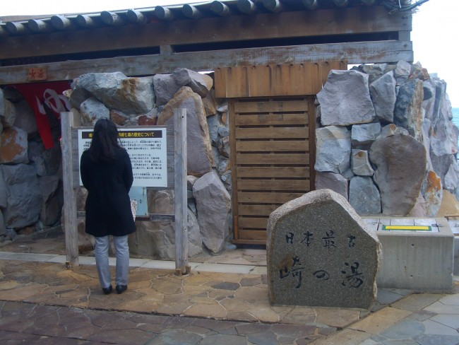 日本三大古湯「崎の湯」
