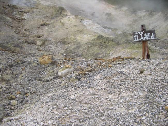 硫化水素ガスが噴き出す危険地帯