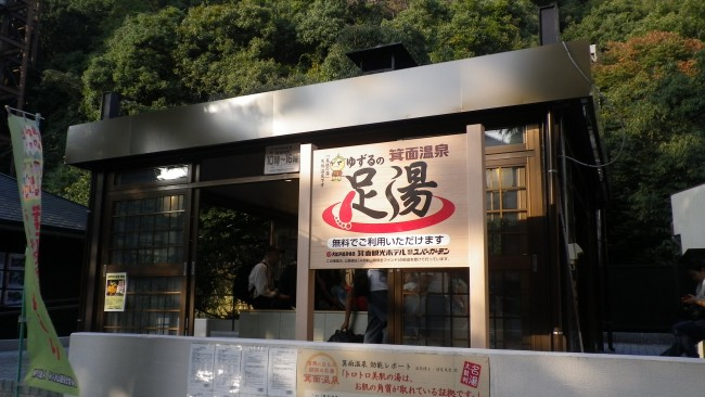http://www.hankyu.co.jp/area_info/ashiyu/