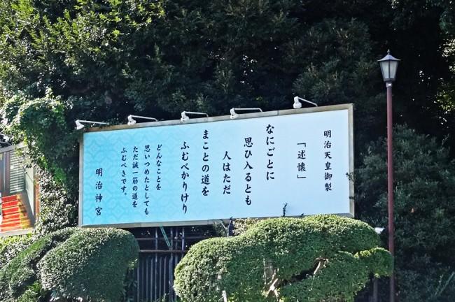 0006_meijijingu_01_DSC01256