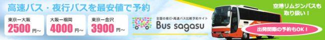 高速バス・夜行バス・深夜バスの比較・予約はバスサガスで