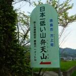 登頂時間はたった15秒!?日本一低い山・徳島「弁天山」