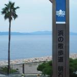 日本標準時子午線が通る町、兵庫県明石市!!立ち寄りスポット多数の海岸線を巡る旅!!