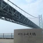 明石海峡大橋をじっくりと見学できる「舞子公園」♪