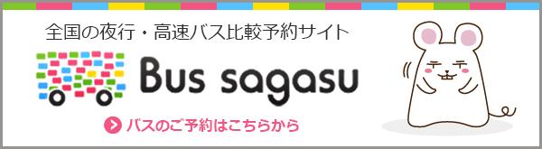 全国の夜行・高速バス比較予約サイトBusSagasu