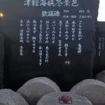 龍飛岬にこだまする爆音の「津軽海峡冬景色」を聞きに行こう!