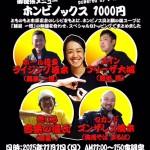 【千葉県船橋市ラーメンイベント】中華そば とものもと「とものとも」開催