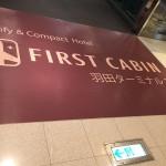 深夜早朝便でも寝過ごす心配無用!羽田空港内にある「ファーストキャビン」に泊まろう