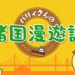 バリィさんのお友達大集合 in えひめ・今治ABC祭は2月開催!