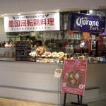 大阪にいながら、メキシコを味わいつくす! ルクアイーレ 「墨国回転鶏料理」