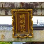 京都「晴明神社」で大陰陽師の力をもらおう!「後編」