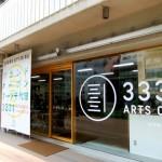 東京にも廃校をリノベしたオシャレなカフェ&イベントスペースが!秋葉原近くのカフェ「3331(3331 Arts Chiyoda)」