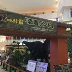 梅田で恐竜が大暴れ!~恐竜ランドは博物館