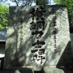 江戸・明治の有名人ゆかりの庭園と時代小説・相撲ファン必見の深川散策 東京・江東区を歩く