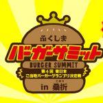福島発!東日本の食と町を元気にするイベント「ふくしまバーガーサミット」2017年も開催決定!