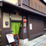 紅葉シーズンの京都・祇園でスパニッシュイタリアンランチはいかが♪