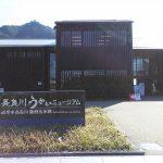 長良川鵜飼のすべてがわかる「長良川うかいミュージアム」