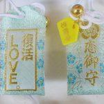 嵐ファン必見!『復活LOVE』のお守りが入手できる布忍神社