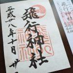 トラベラー必見!京都にある飛行機の神社「飛行神社」