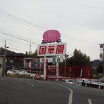 大阪にもある、安くて新鮮な野菜!大阪外環状線をドライブ~後編