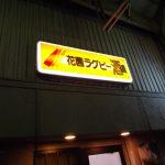 安さ抜群!みんなに愛されている東大阪市の花園ラグビー酒場