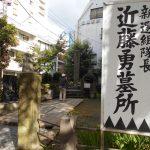 近藤勇の菩提寺とお墓、加賀藩の下屋敷跡、旧中山道板橋宿を歩く 東京都北区、板橋区