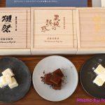 サロン・デュ・ショコラパリ2016で2000個完売の「アロマ生チョコレート」が日本初登場!