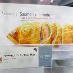【青山】フランスから日本初上陸!冷凍食品専門店、Picard(ピカール)の日本第1号店を偵察に行って来た!