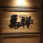 熊本の極上馬刺しを食べるなら外せない馬刺しの名店「馬桜」