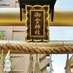 金運UP!京都の御金神社の「夢枕」を枕の下に敷いて寝ると…