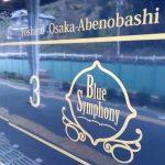 近鉄特急「青の交響曲」を利用した奈良・吉野への旅