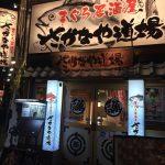 佐賀駅近くで気軽に海の幸が堪能出来る居酒屋「さかなや道場」