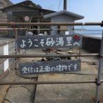 鹿児島の指宿温泉といったらやっぱり砂蒸し風呂「砂湯里」