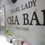 【池袋】チーズに岩塩にクリームが入ったお茶って?パールレディーの姉妹店、茶BARが池袋にOPEN