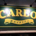 炭火料理が食べれる!梅田の隠れ家イタリアン「CARBO」