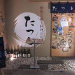 大阪で美味しい魚料理と日本酒が楽しめるお店「たつと」